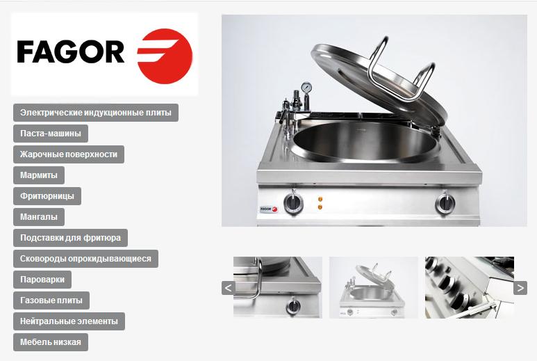 Тепловое профессиональное оборудование FAGOR