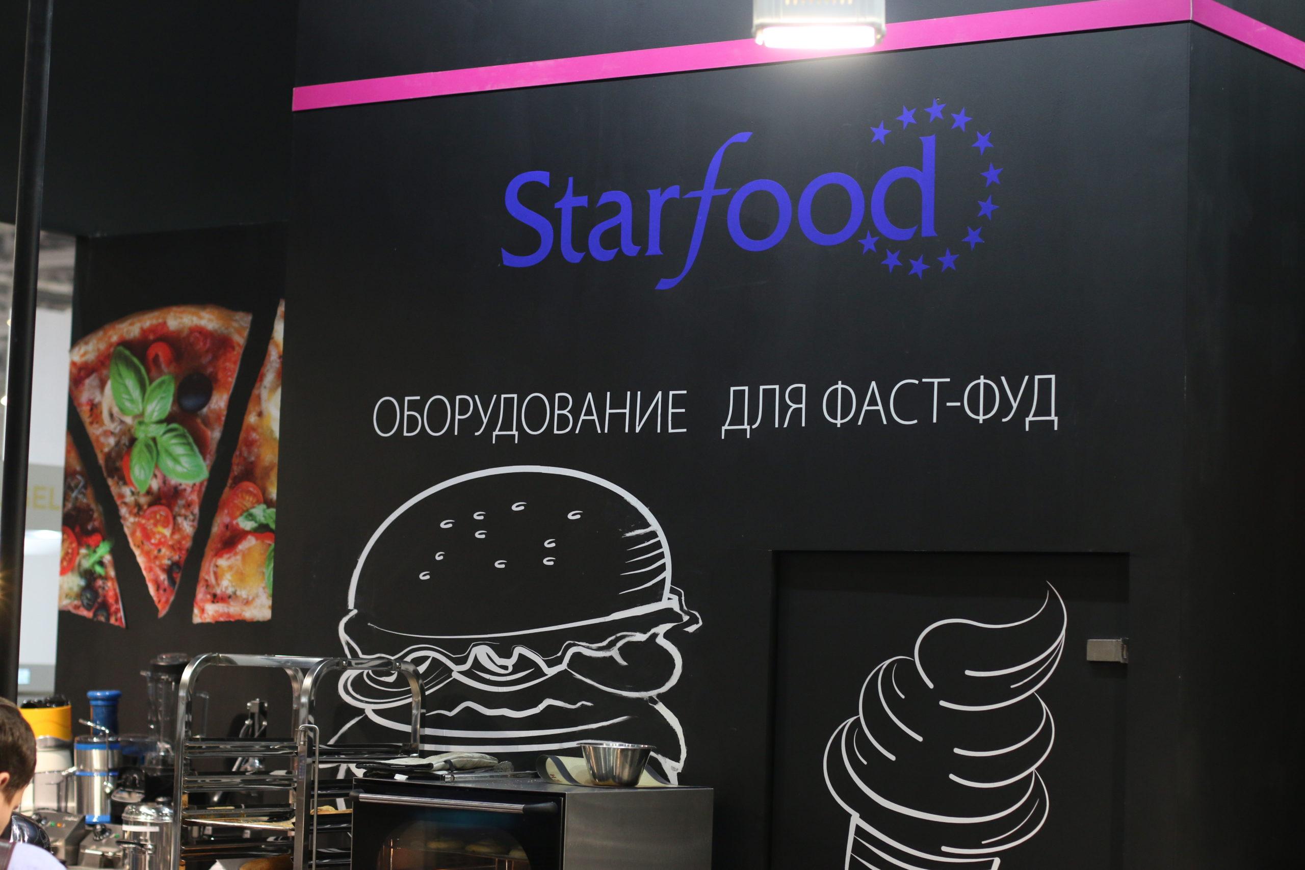 СтарФуд