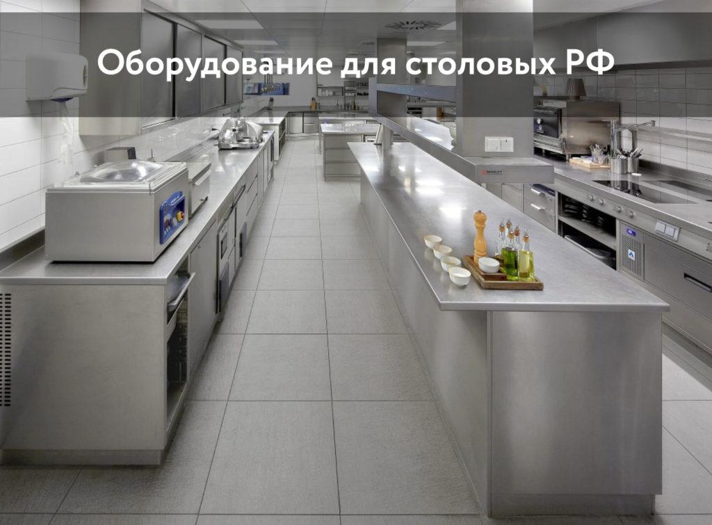 Оборудование для столовых